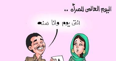 يوم المرأة فى كاريكاتير