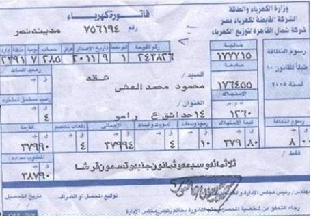 بعد ازمه غلاء البنزين تعرف علي الأسعار الجديدة للكهرباء والغاز