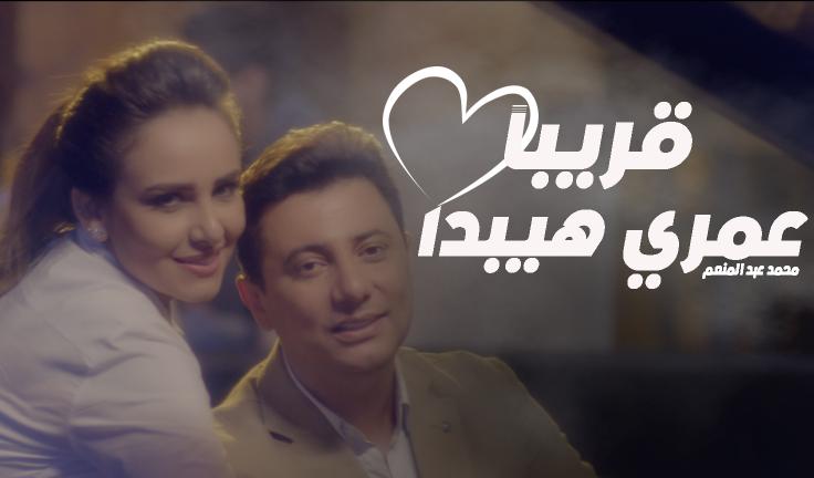 """قريبا كليب جديد للفنان """"محمد عبد المنعم"""" باسم """"عمري هيبدا""""  بوم بوكس"""