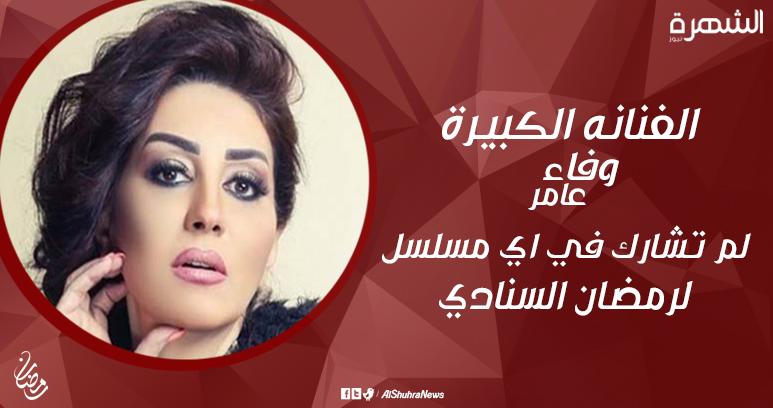 وفاء عامر لم تشارك في اي عمل مسلسل السنادي وتشارك برائيها لبعض من مسلسلات