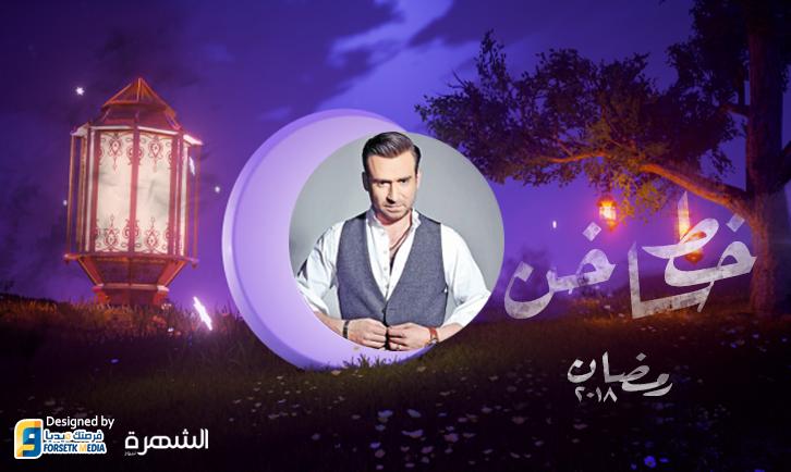 اسماء مسلسلات رمضان 2018