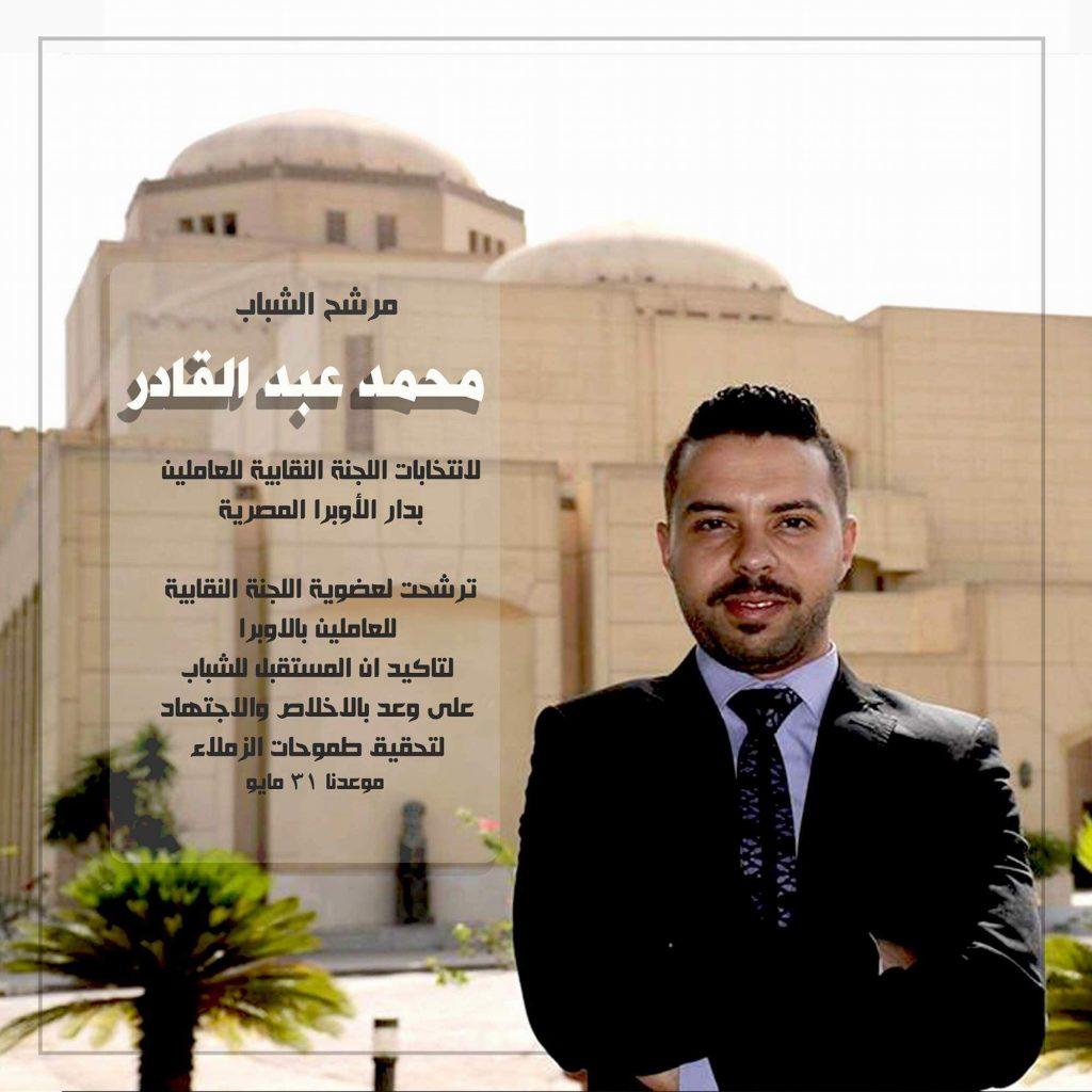 محمد عبدالقادر ترشح على مقعد عضويه اللجنه النقابيه بالأوبرا من تحقيق طموحات الزملاء